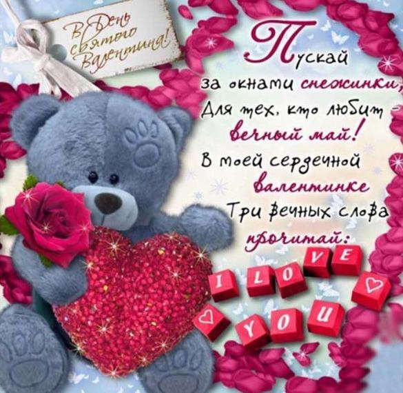 Открытка с шуточным поздравлением с днем Святого Валентина
