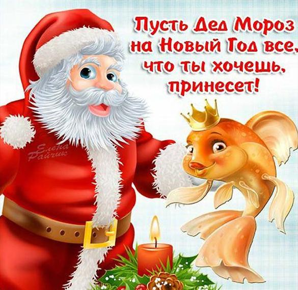 Красивая бесплатная новогодняя открытка