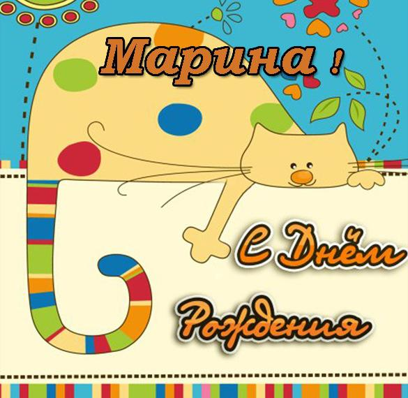 Бесплатная открытка с днем рождения Марина