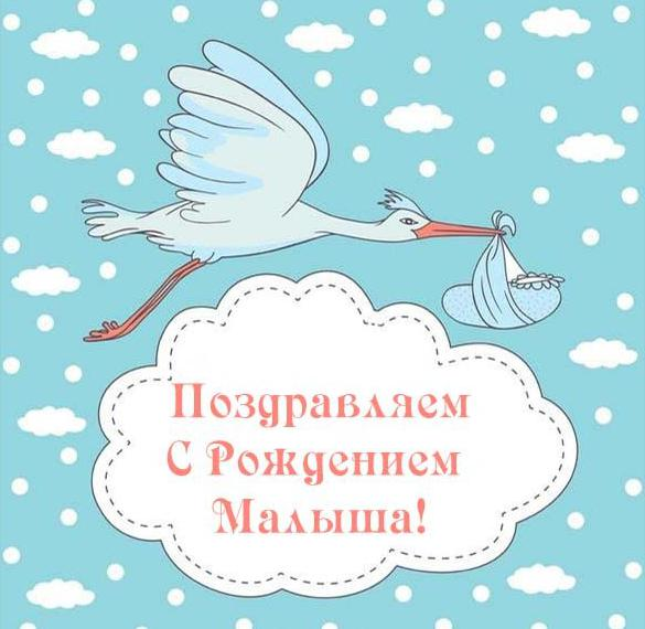 Красивая виртуальная открытка с рождением малыша