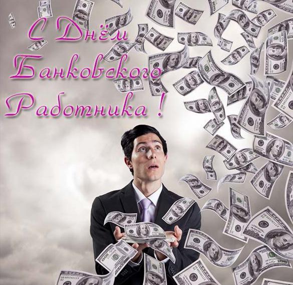 Бесплатная открытка с днем банковского работника