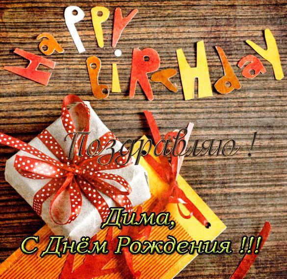 Бесплатная открытка Дима с днем рождения