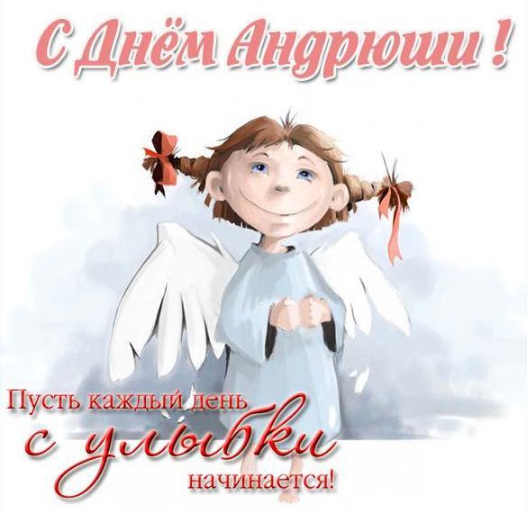 открытка с днем ангела андрея зимнего дело сми