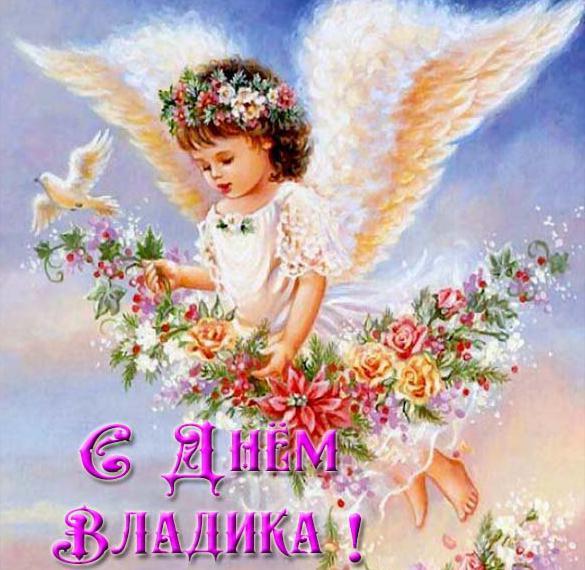 Поздравление именины владислава