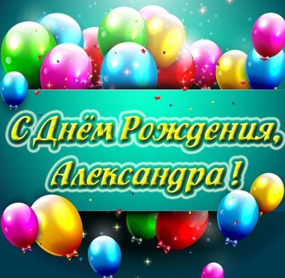 Красивая картинка с днем рождения Александра