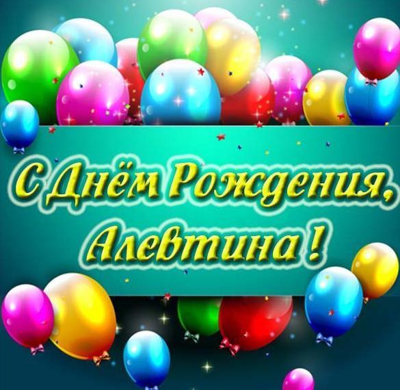 Красивая картинка с днем рождения Алевтина
