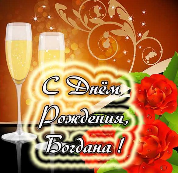 Электронная картинка с днем рождения Богдана