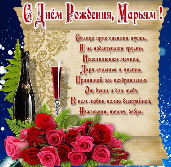 Электронная картинка с днем рождения Марьям