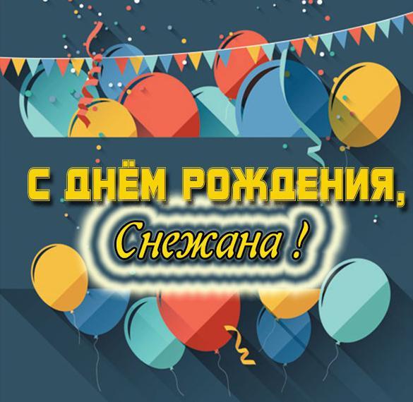 Электронная картинка с днем рождения Снежана