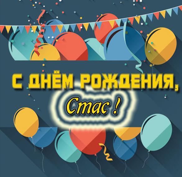 Электронная картинка с днем рождения Стас