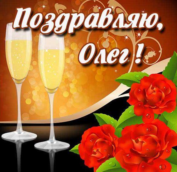 Красивая электронная картинка с именем Олег