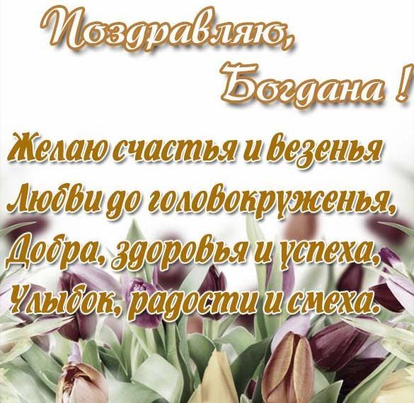 Красивая открытка Богдане