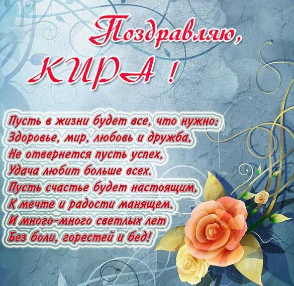 Красивая открытка для Киры