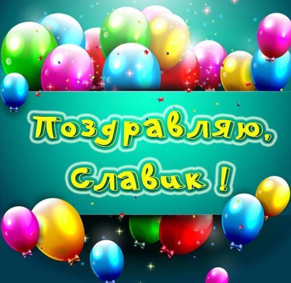 Красивая открытка для Славика