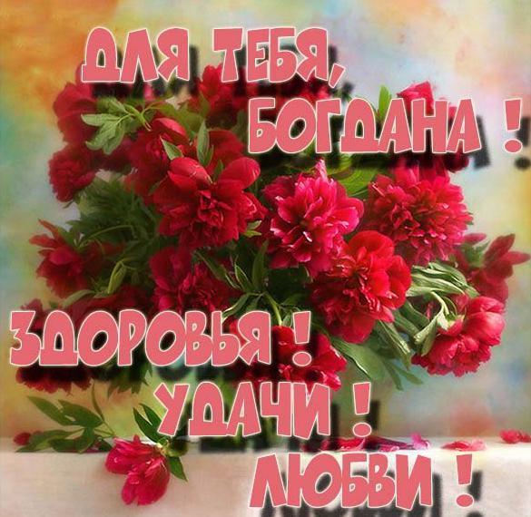 Красивая открытка для тебя Богдана