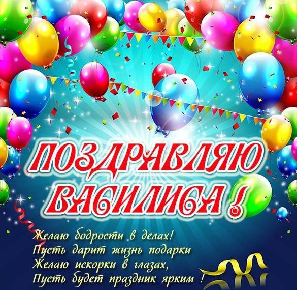 Красивая открытка для Василисы
