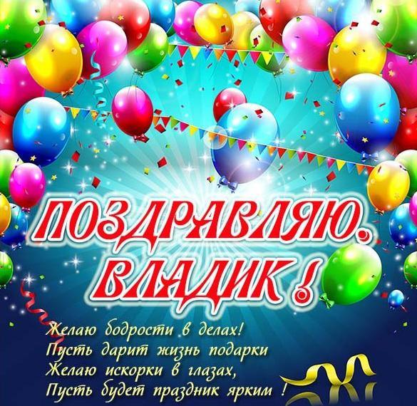 Красивая открытка для Владика