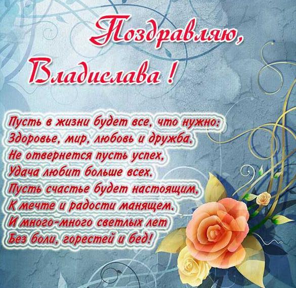 Красивая открытка для Владиславы
