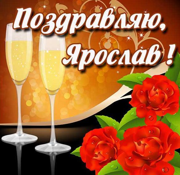 Красивая открытка для Ярослава