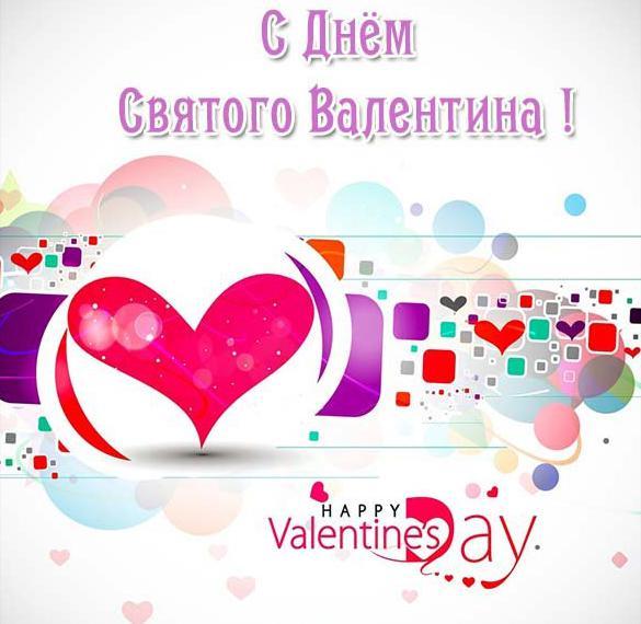 Бесплатная виртуальная открытка на день Святого Валентина