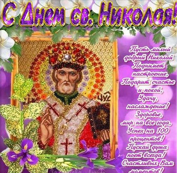 Бесплатная открытка на день Николая Чудотворца