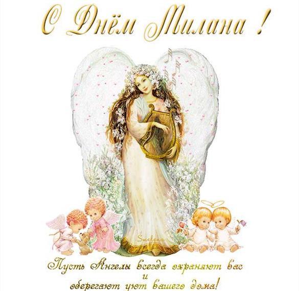 Электронная открытка с днем Милана
