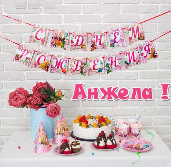 Бесплатная красивая открытка с днем рождения для Анжелы