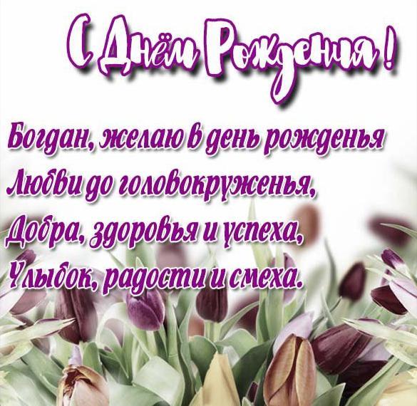 Красивая открытка с днем рождения для Богдана
