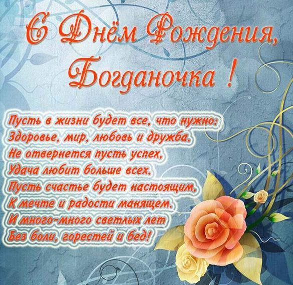 Красивая открытка с днем рождения для Богданы