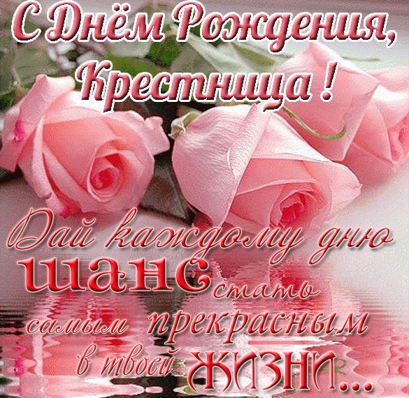 s-dnem-rozhdeniya-krestnica-pozdravleniya-otkritki foto 10