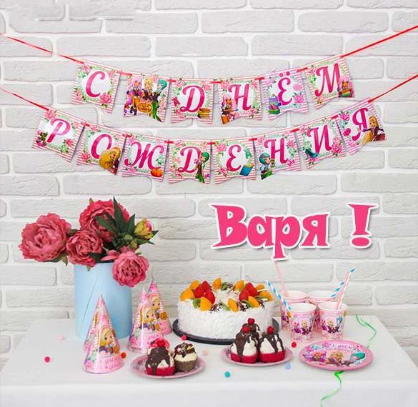 Красивая открытка с днем рождения Варе