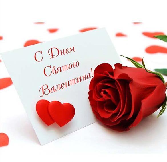 Замечательная электронная открытка с днем Св Валентина