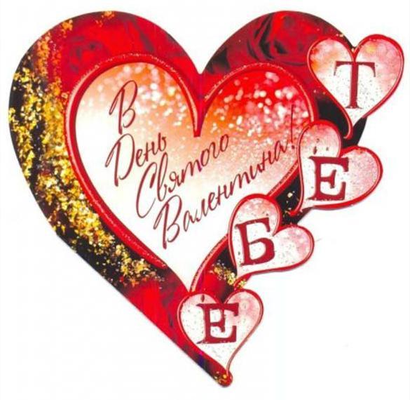 Бесплатная открытка валентинка с днем Валентина