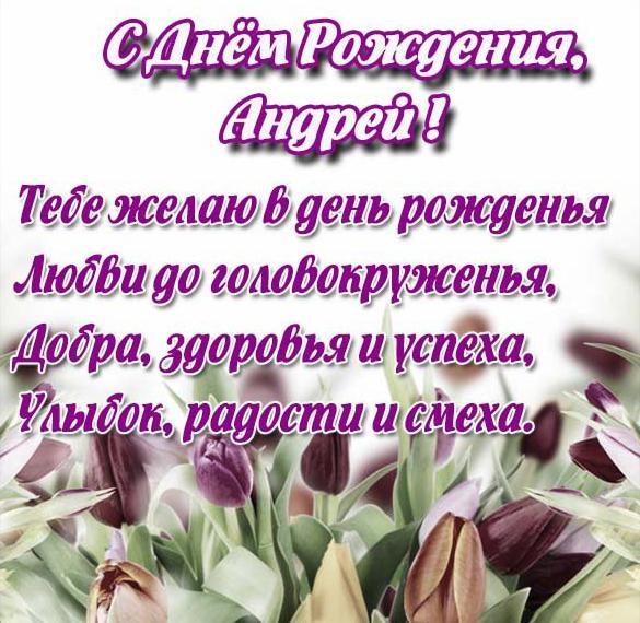 Красивая открытка с днем рождения Андрей