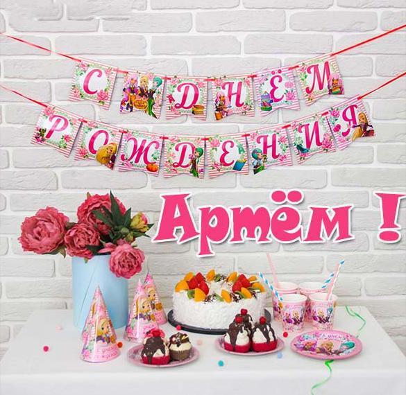 Красивая открытка с днем рождения Артем