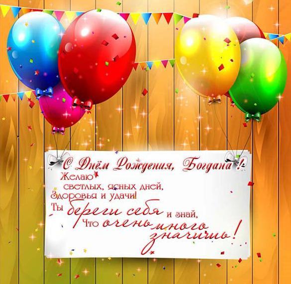 Красивая открытка с днем рождения Богдана