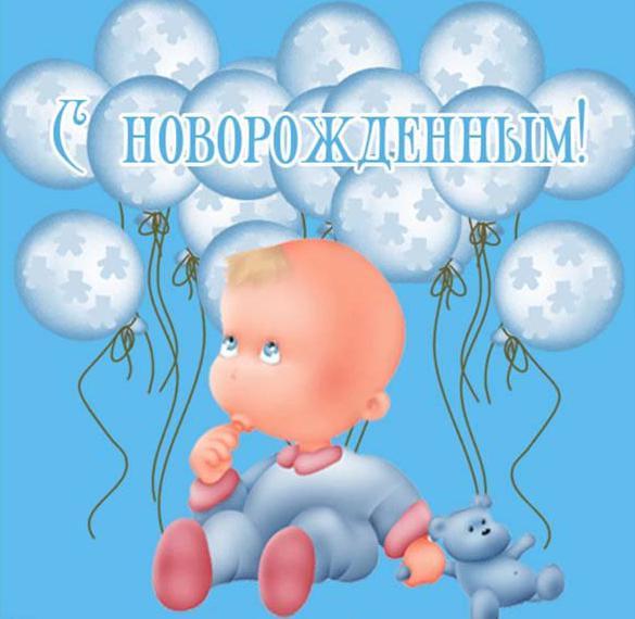 s-novorozhdennim-malchikom-otkritki-pozdravleniya foto 19