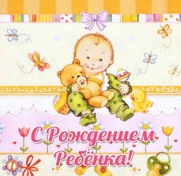 Красивая электронная открытка с рождением малыша