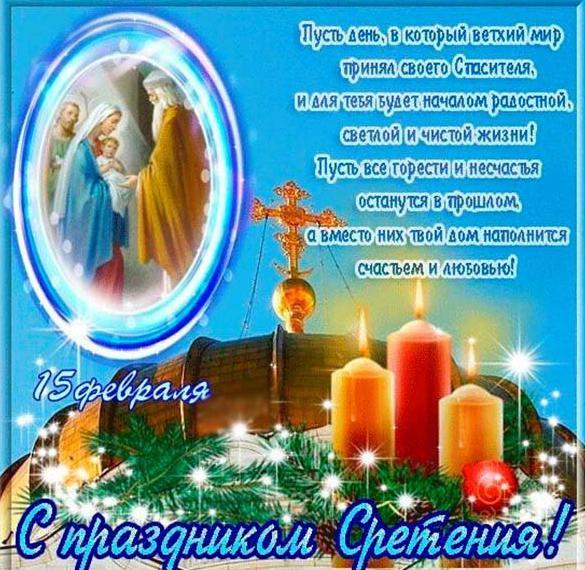Бесплатная электронная открытка на Сретение Господне