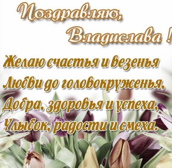 Красивая открытка Владиславе