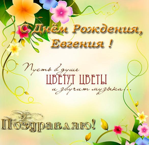 Красивая открытка с днем рождения Евгении