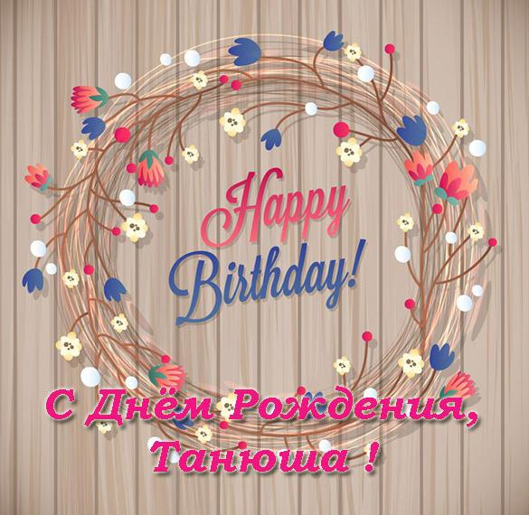 Бесплатная красивая открытка с днем рождения Танюша