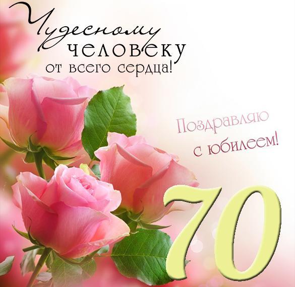 Поздравления с юбилеем тети 70 лет