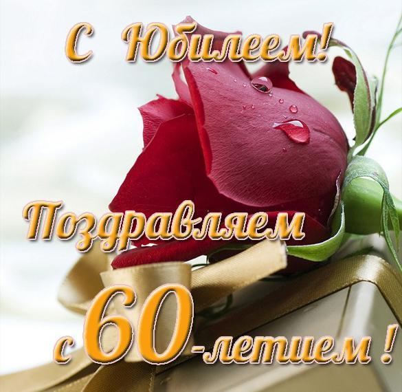 Открытка на юбилей к 60 летию