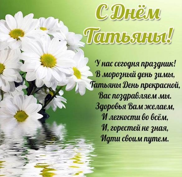 Бесплатная поздравительная виртуальная открытка с днем Татьяны