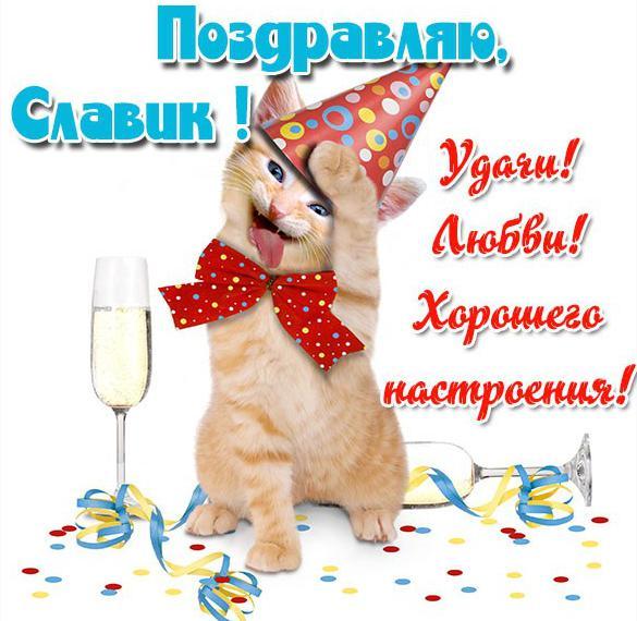 Прикольная открытка Славику
