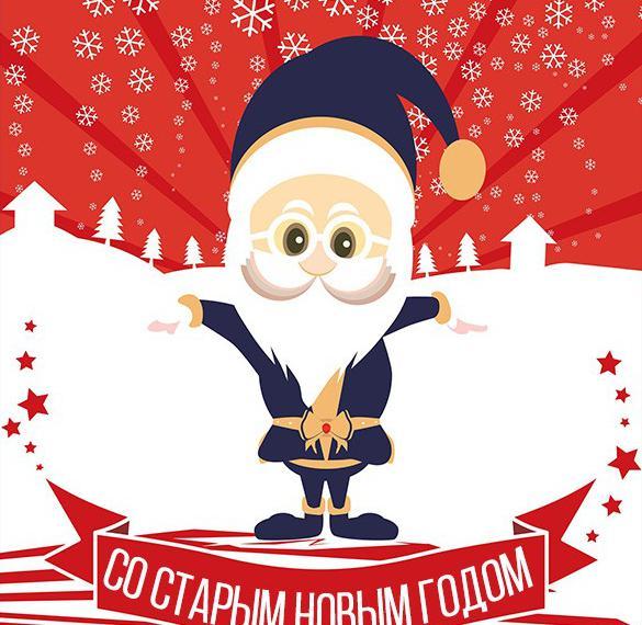 Смешная открытка со Старым Новым Годом 2020