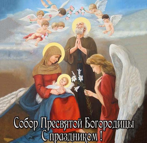 Картинка на Собор Пресвятой Богородицы