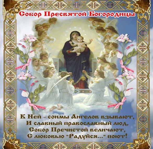 Открытка на Собор Пресвятой Богородицы