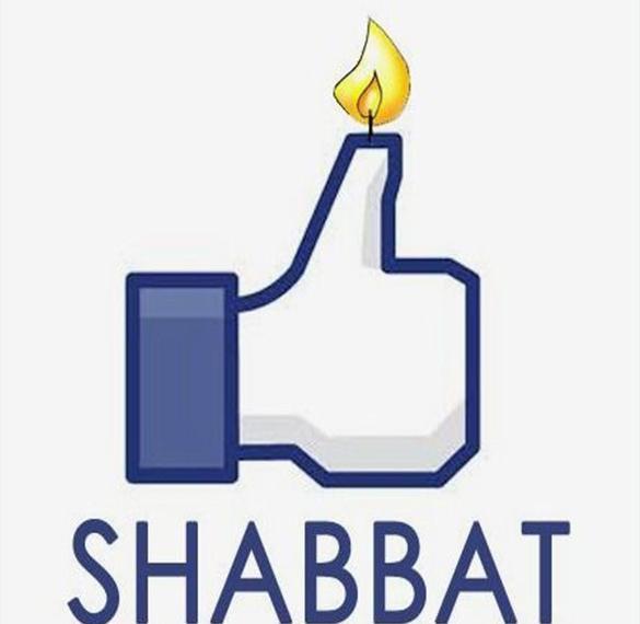 Прикольная картинка на Субботу Шабат